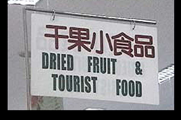 Mmm, mmm, love that tourist food!